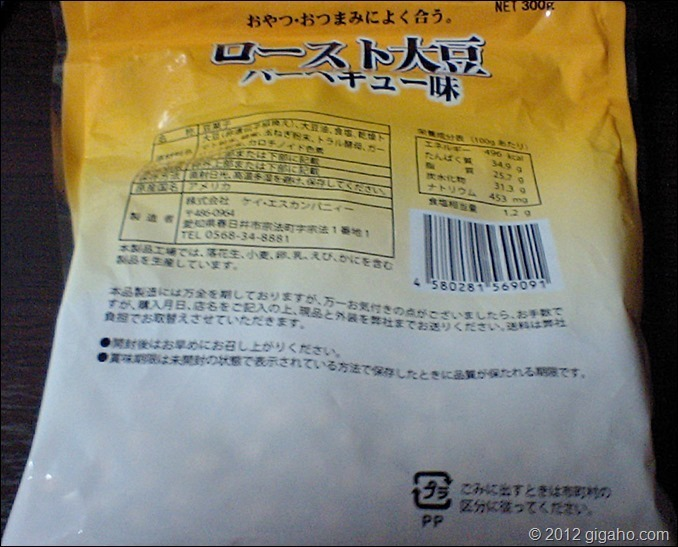 a00001_ロースト大豆_02
