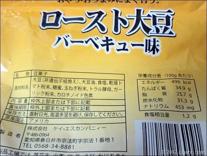 a00001_ロースト大豆_03